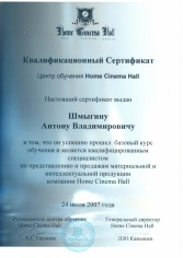 Сертификат Home Cinema Hall